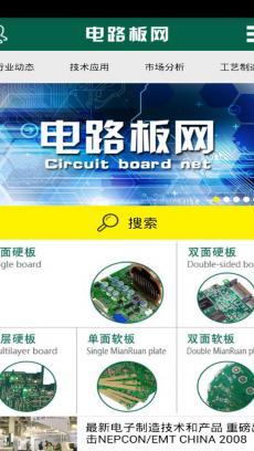 电路板网下载_电路板网手机版下载