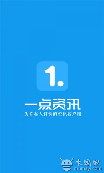 一点资讯 V5.0.5.4