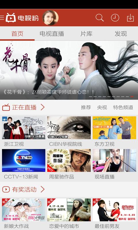 电视粉 V3.1.5.5
