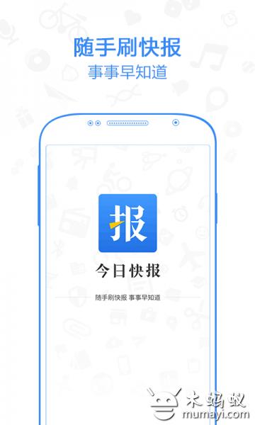 今日快报 V3.0.2