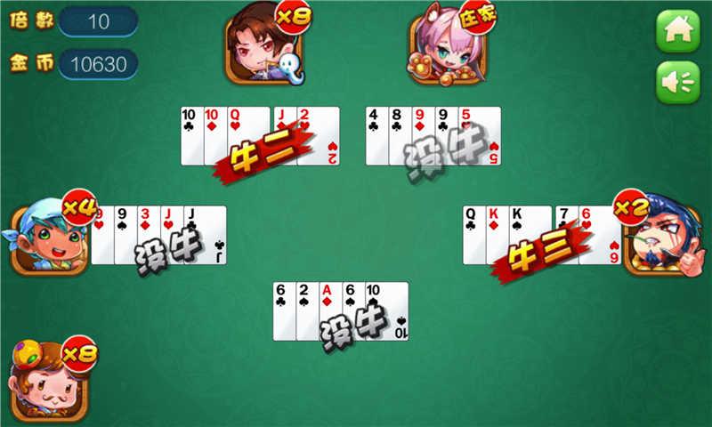 斗牛是一款地方性,游戏速度极快,考验参与者心理,非常刺激的棋牌游戏