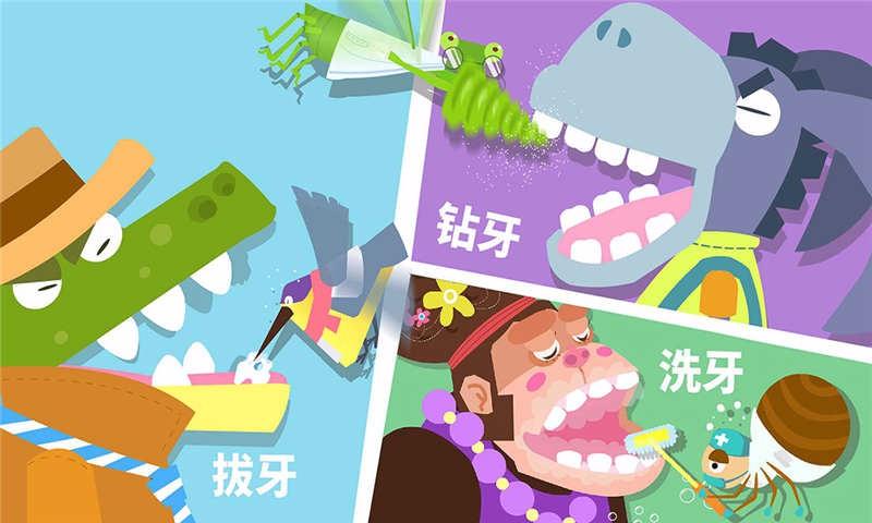 动物牙医-宝宝巴士 v8.8.8.0