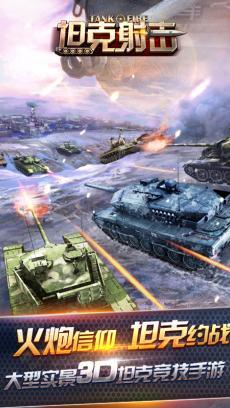 坦克射击 4399版 V3.1.0.6