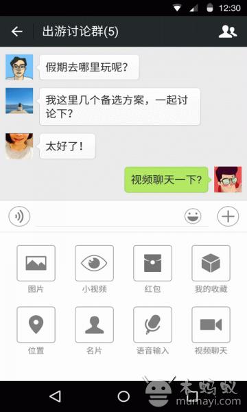 微信 V7.0.7