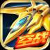 超时空机战 V0.96.2