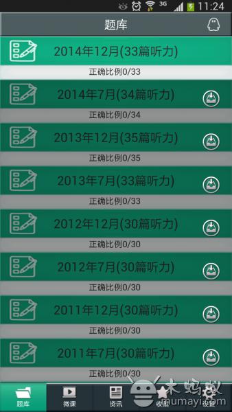 日语N1听力-截图