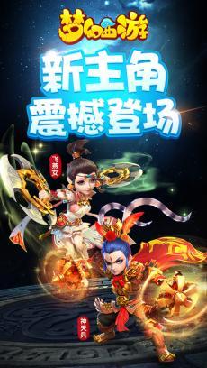 梦幻西游 V1.148.0