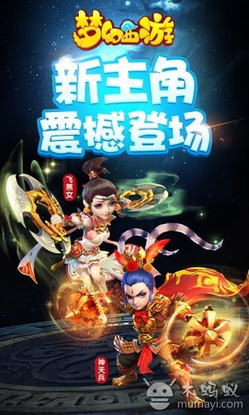 夢幻西游 V1.242.0