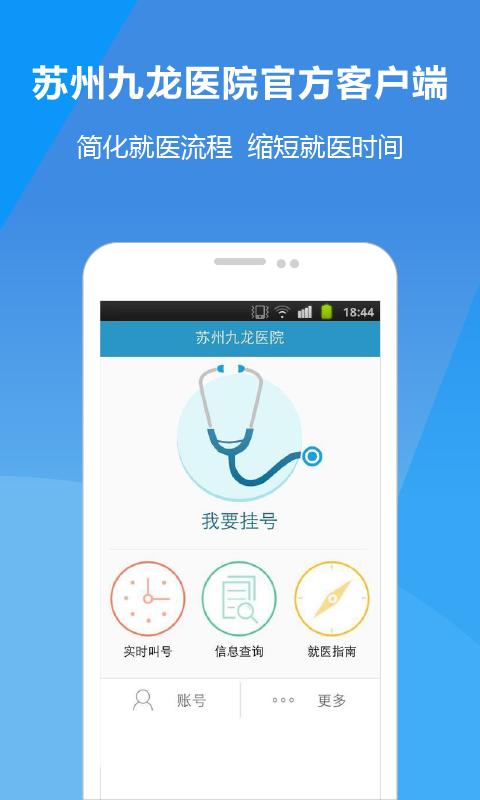 苏州九龙医院 V3.1.1
