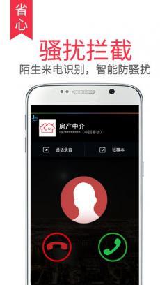 触宝电话 V6.8.5.0