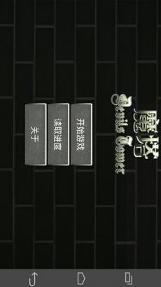 魔塔50层勇者的试练 v1.