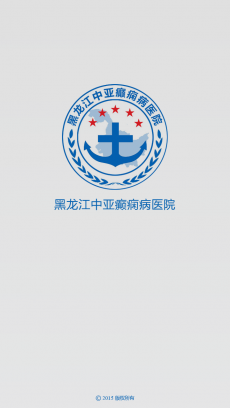 黑龙江中亚癫痫病医院 V3.0