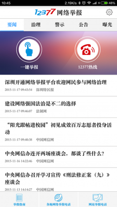 网络举报 V5.2.5