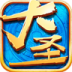 大圣降魔 V1.0.01