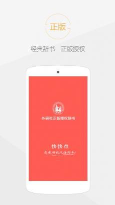 快快查新华汉语字典 V3.2.24