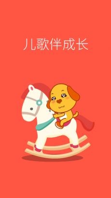 亲宝儿歌动画 V3.0.4