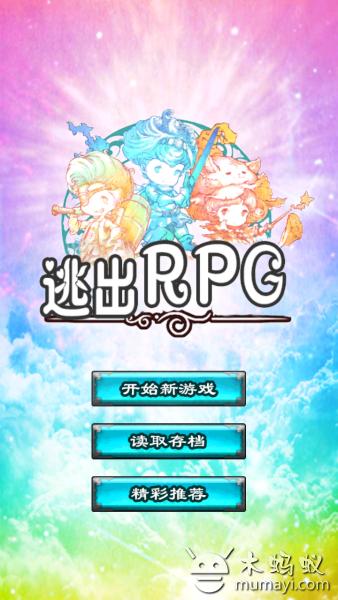脱出RPG 汉化版 V1.0.2