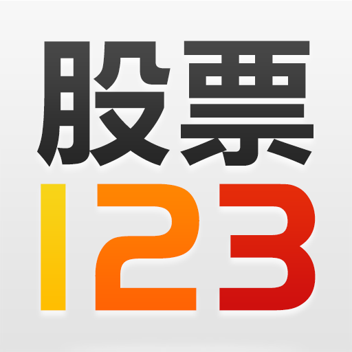 股票123 V3.20.0.0