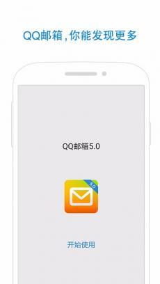 QQ邮箱 V5.4.1