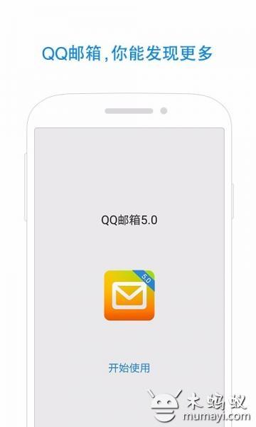 QQ邮箱 V5.7.1