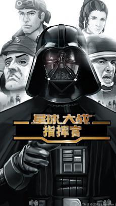 星球大战:指挥官 V3.7.1