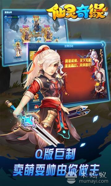 仙灵奇缘 V1.0.173
