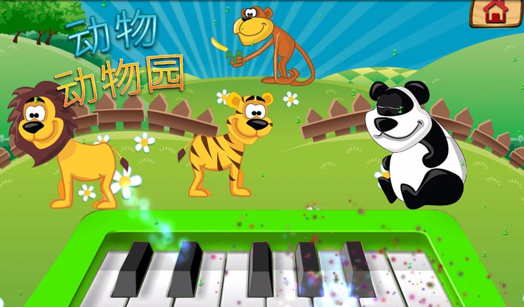 该动物园 - 儿童游戏 v5.1.
