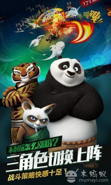 5头身q萌人物设计,给功夫熊猫迷耳目一新的视觉体验!