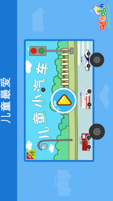 儿童小汽车 V2.0.0