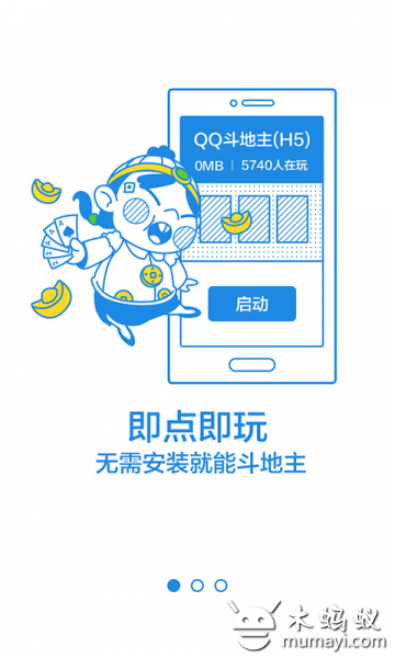 QQ游戏 V6.8.18
