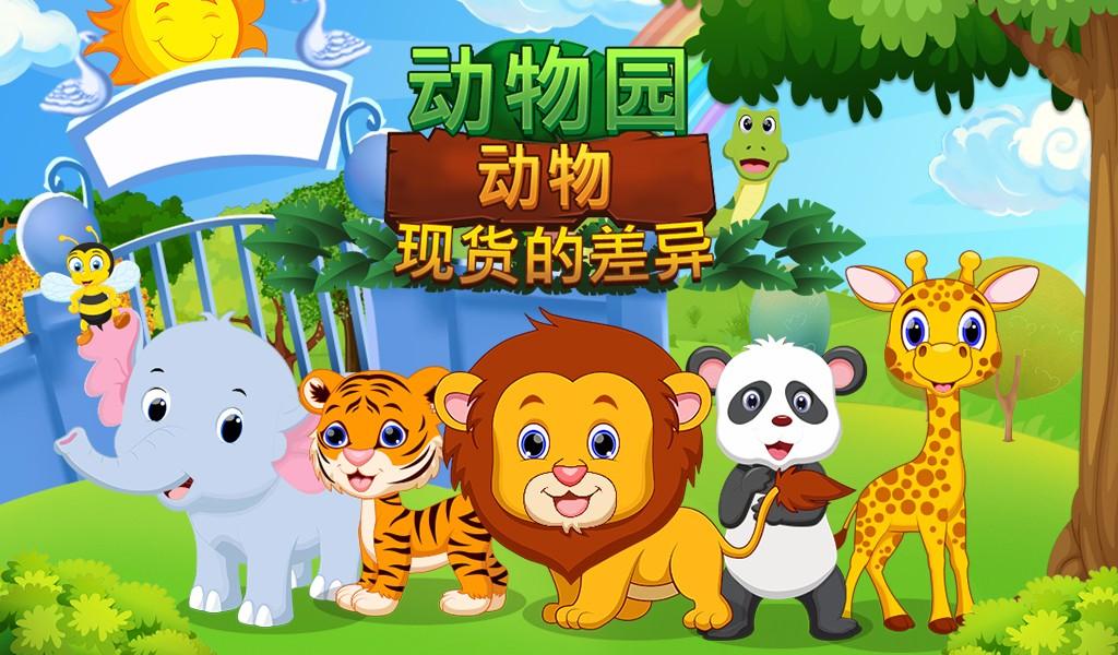 动物园动物找不同下载