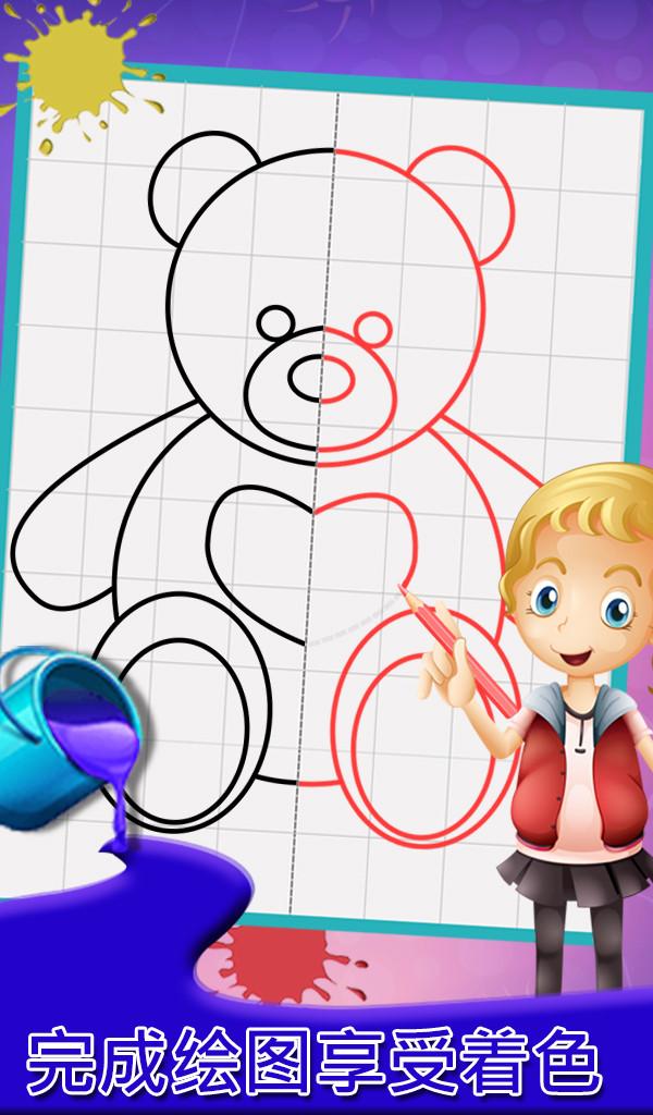 学画画幼儿 v1.0