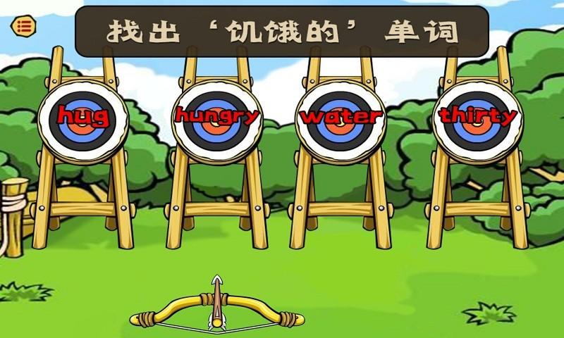 射箭学英语-趣动课堂下载_射箭学英语-趣动课