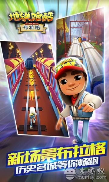 地铁跑酷夏威夷版 Subway Surfers V2.46.0