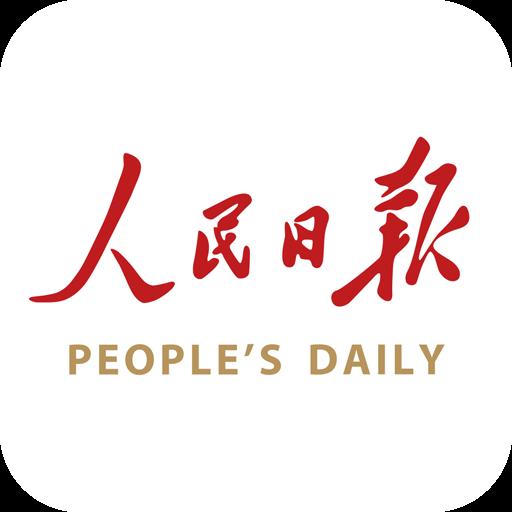 人民日报 V6.3.0