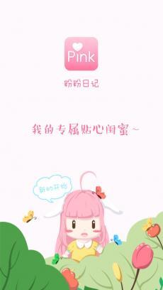 粉粉日记 V7.80