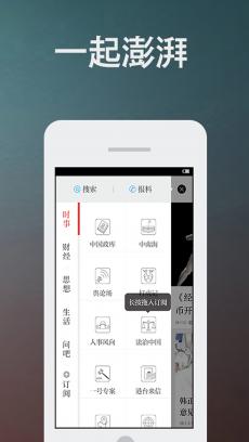 澎湃新闻 V8.3.9