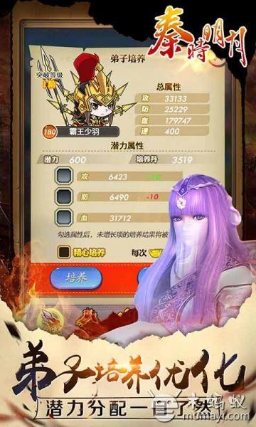 秦時明月(官方同名手游) V6.8.0