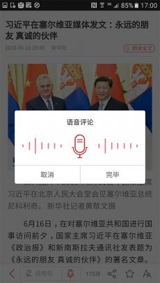 人民日报 V7.1.4.1