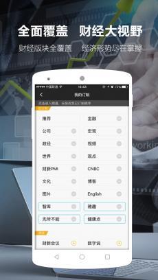 财新网 V5.5.5