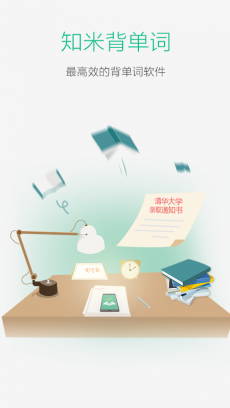 知米背单词 V4.9.11