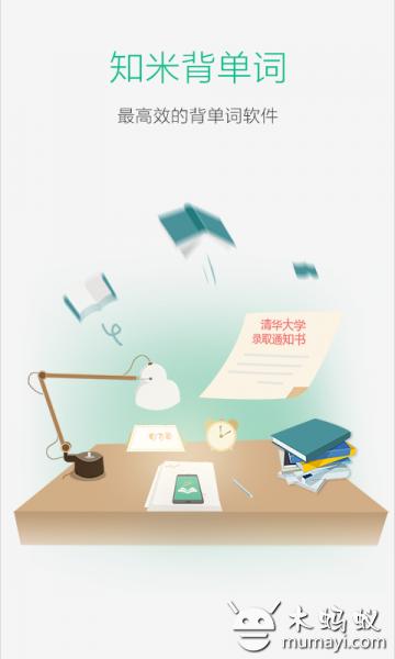知米背单词 V4.9.4