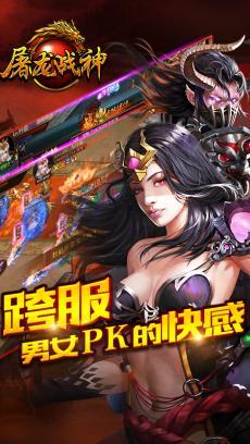 屠龙战神 V1.1.23065