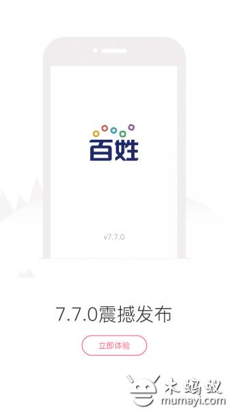 百姓網 V9.7.3