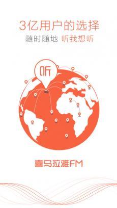 喜马拉雅FM V6.6.54.3