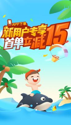 同程旅游 V10.0.1.2