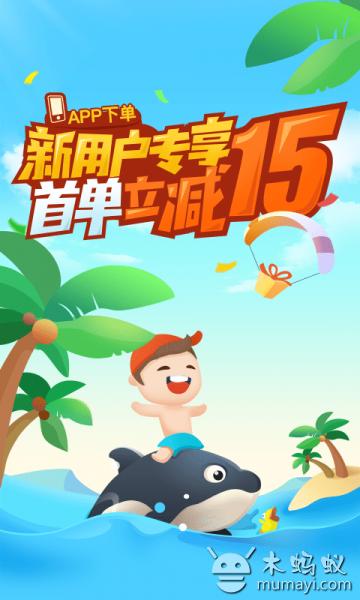 同程旅游 V9.1.2