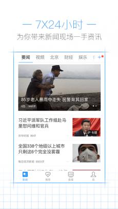 腾讯新闻 V5.5.20
