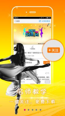糖豆广场舞 V6.4.1