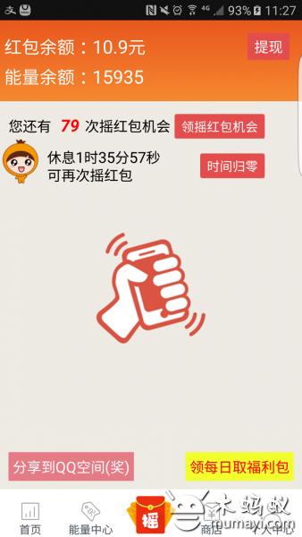红包摇摇 V2.7.1